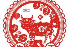 LUNAR NEW YEAR HOLIDAYS 2021